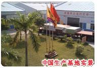 威仕利外墙漆中国生产基地实景