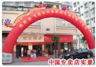 威仕利外墙漆中国专门店实景